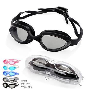 משקפות שחיה משקפי שחיה סיליקון מבוגר 1 - Mom & Me